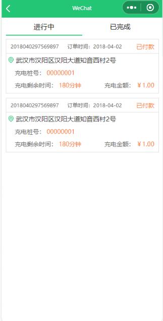 微信小程序充电桩模板demo源码下载